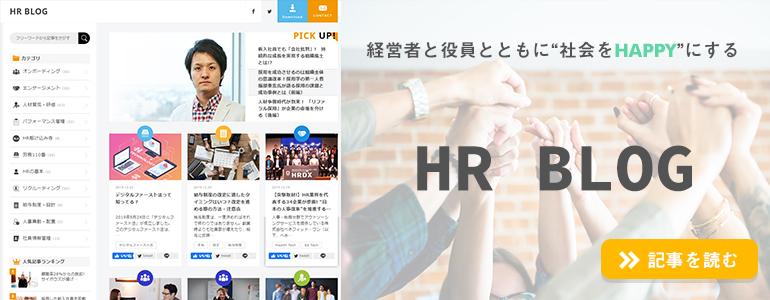 """経営者・役員とともに""""会社をHAPPY""""にする HR BLOG"""